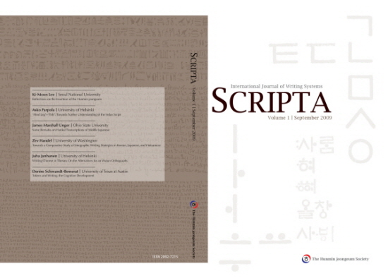 scripta_journal_design.jpg